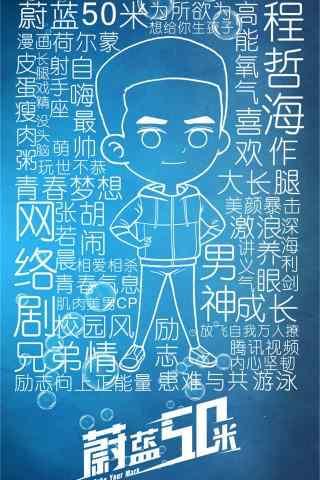网剧蔚蓝50米程哲海卡通手机海报