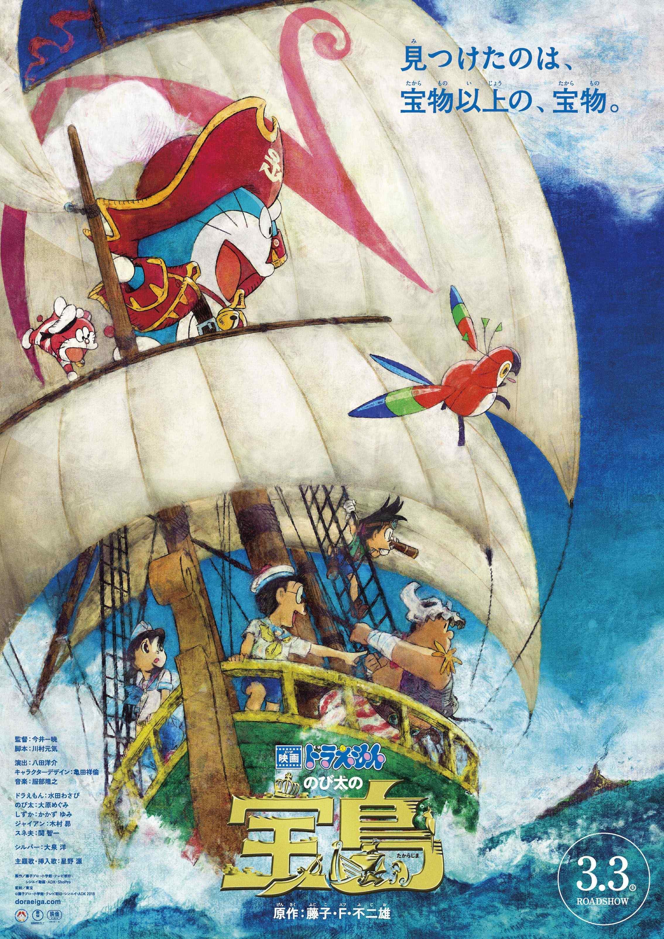 哆啦A梦:大雄的金银岛日版海报