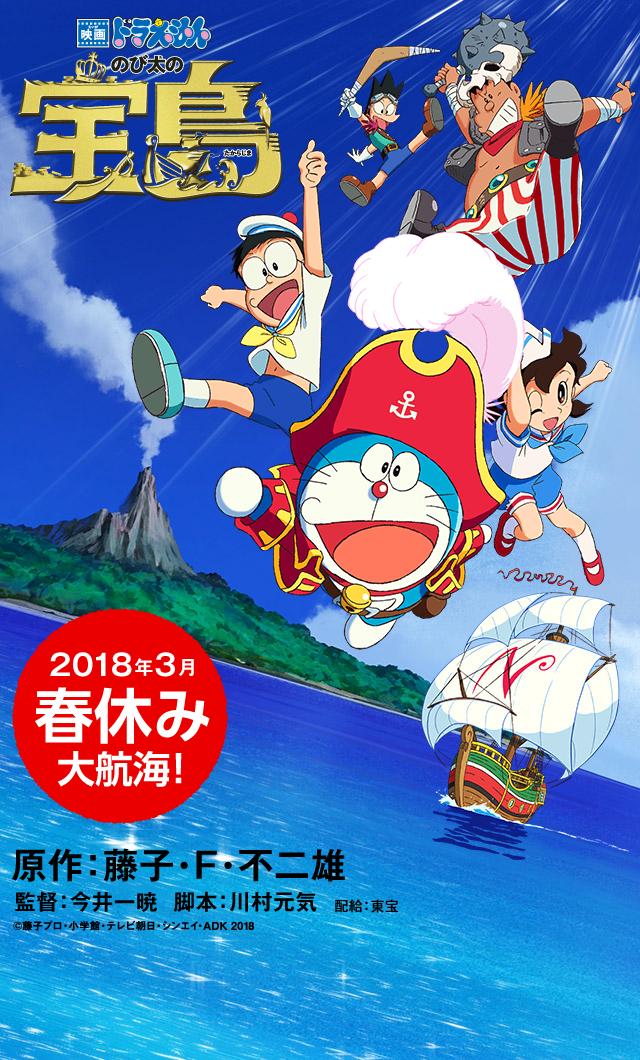 哆啦A梦:大雄的金银岛日版预告海报