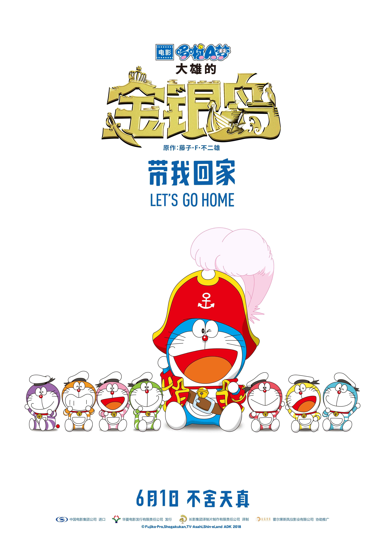 哆啦A梦:大雄的金银岛不舍天真中国海报
