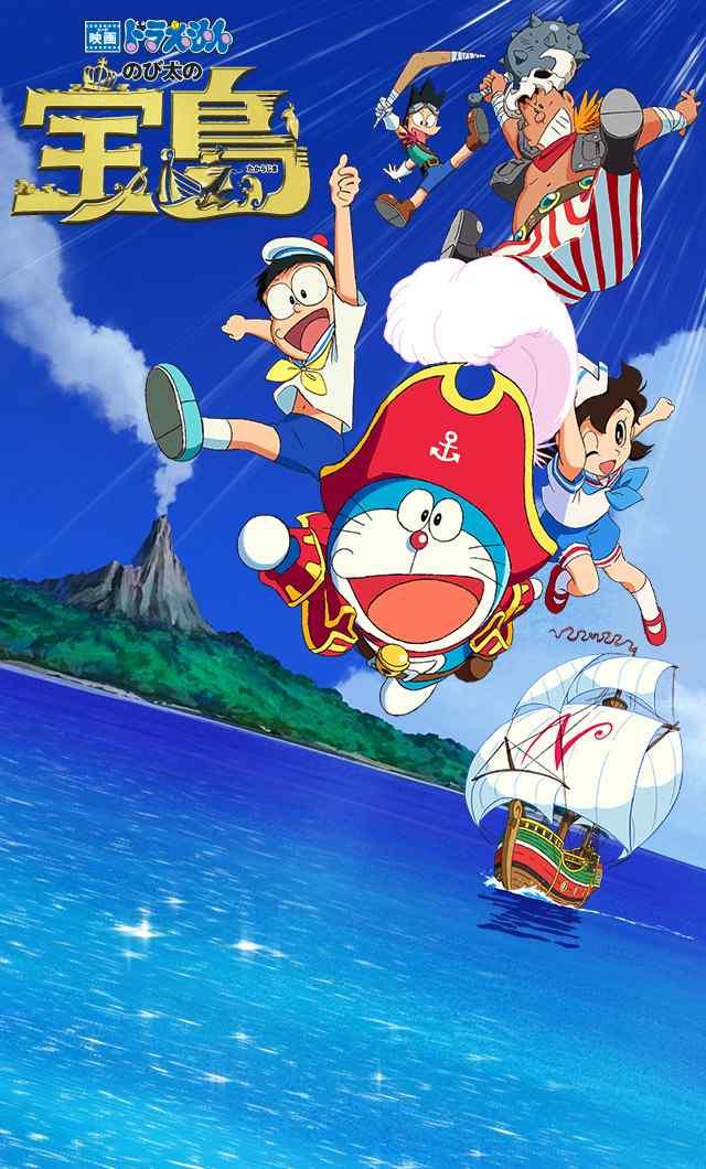 哆啦A梦:大雄的金银岛海报手机壁纸
