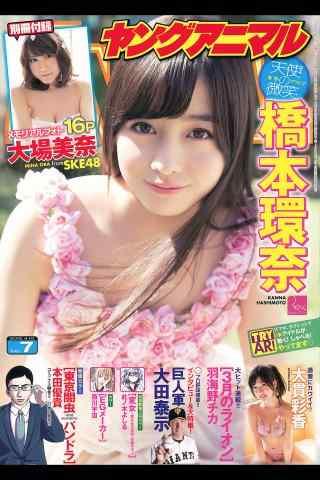 桥本环奈清新杂志写真手机壁纸