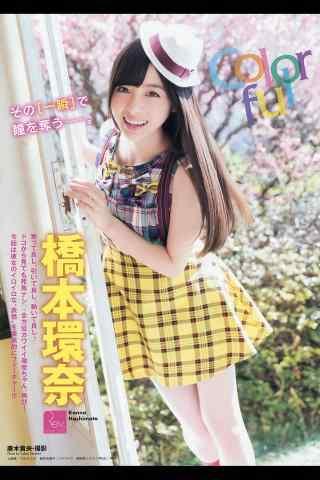 桥本环奈甜美笑容杂志图片手机壁纸