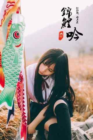 JK制服—少女与锦鲤旗帜手机壁纸