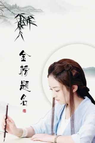楚乔传赵丽颖为高考加油手机壁纸