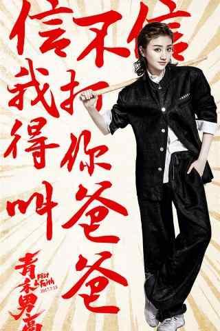 电影青禾男高景甜创意手机海报