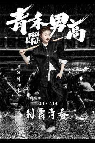 电影青禾男高景甜帅气手机壁纸