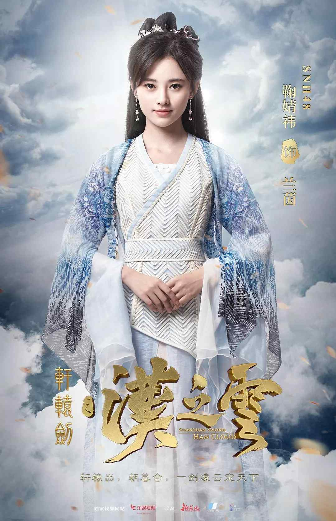鞠婧祎《轩辕剑之汉之云》兰茵剧照