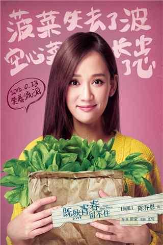 既然青春留不住陈乔恩电影宣传海报手机壁纸