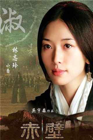 林志玲赤壁2:决战天下饰演小乔电影宣传图手机壁纸