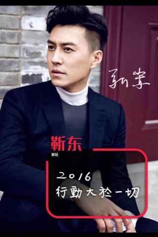 靳东时尚街拍帅气文字描述手机壁纸