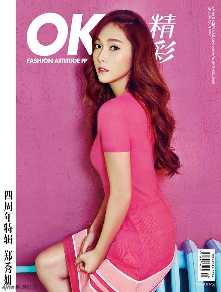 郑秀妍时尚写真图片手机壁纸第四辑(5张)