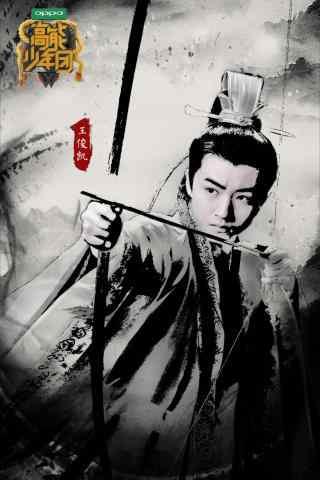 高能少年团王俊凯