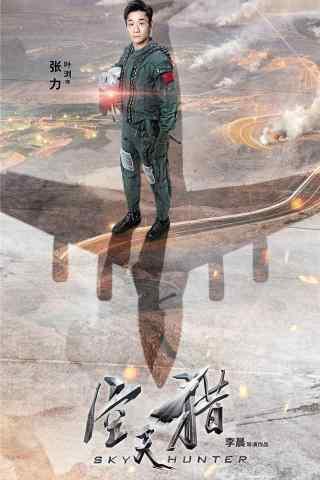 电影空天猎叶浏手机海报壁纸