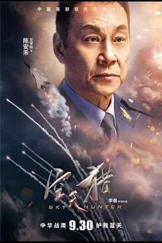 电影空天猎陈安禾手机海报壁纸