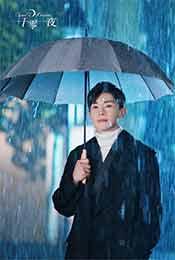 邓伦一千零一夜大雨中撑伞高清唯美剧照图片