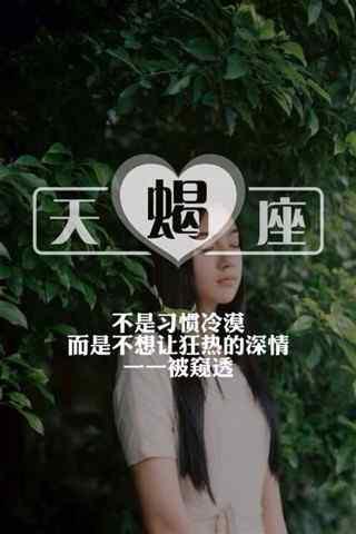 文艺小清新女生天蝎座手机星座壁纸