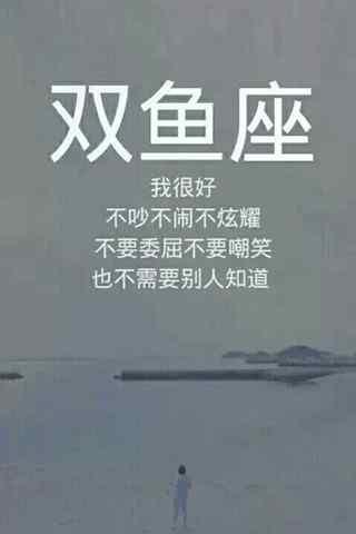 悲伤非主流文字双鱼座手机星座壁纸