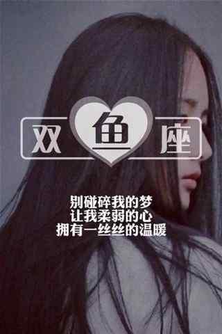 小清新女生文艺文字双鱼座手机星座壁纸