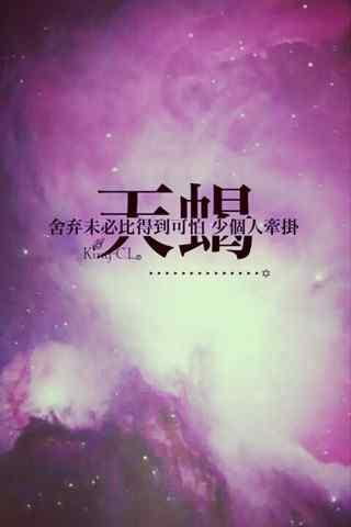 紫色唯美天蝎座星座壁纸