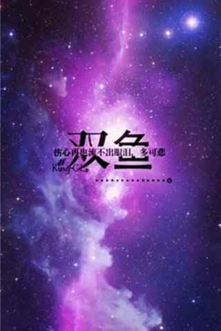 紫色星空唯美双鱼座手机星座壁纸