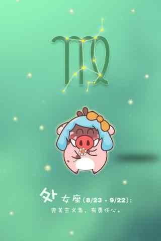 处女座可爱卡通小猪手机壁纸