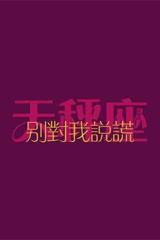 个性文字天秤座手机星座壁纸