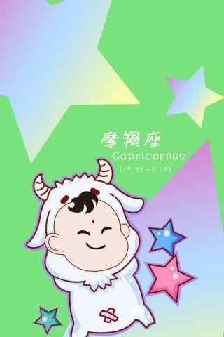 摩羯座卡通可爱动物手机壁纸