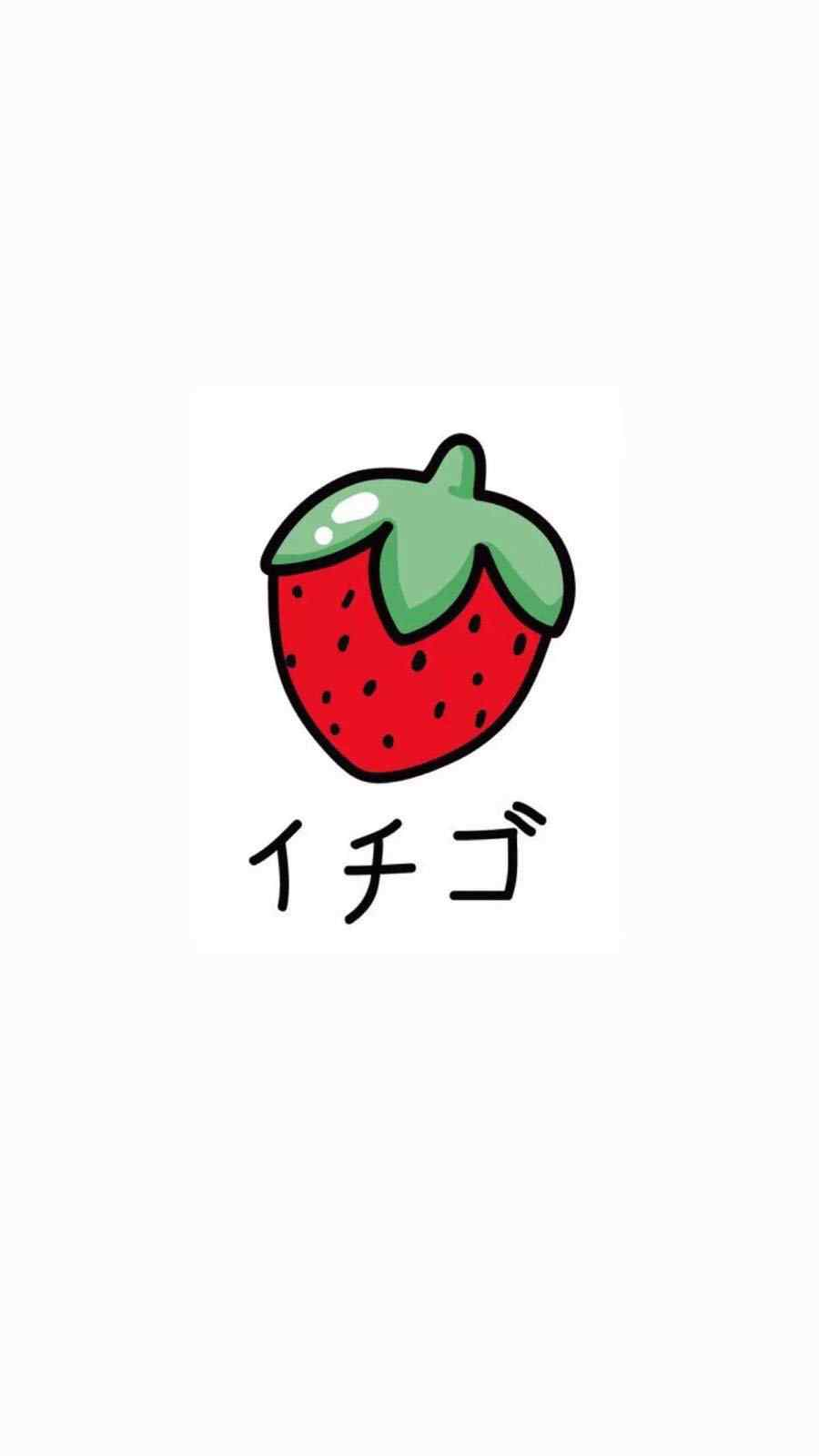 日式小清新简约草莓手机壁纸
