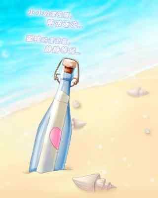 唯美浪漫漂流瓶手
