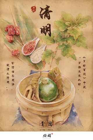 清明节习俗-青团手绘手机壁纸