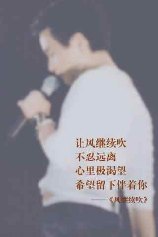 张国荣歌词手机壁纸-风继续吹