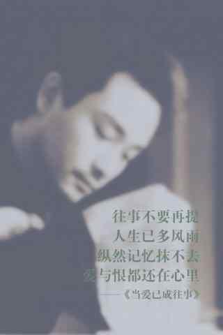 张国荣歌词手机壁纸-当爱已成往事