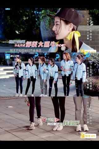 跑男5迪麗熱巴耿(geng)直boy搞(gao)笑組(zu)圖