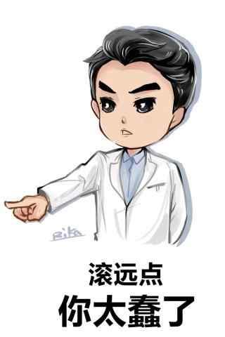 卡通靳东庄恕表情包手机壁纸