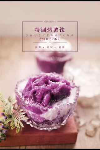 香甜爽口的紫薯绵绵冰手机壁纸