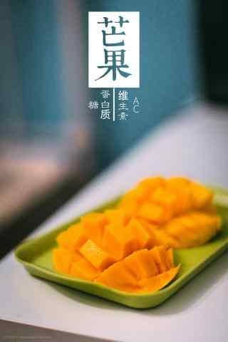 精致可爱的芒果果肉手机壁纸