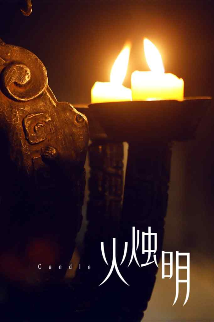 秦时丽人明月心火烛明手机壁纸