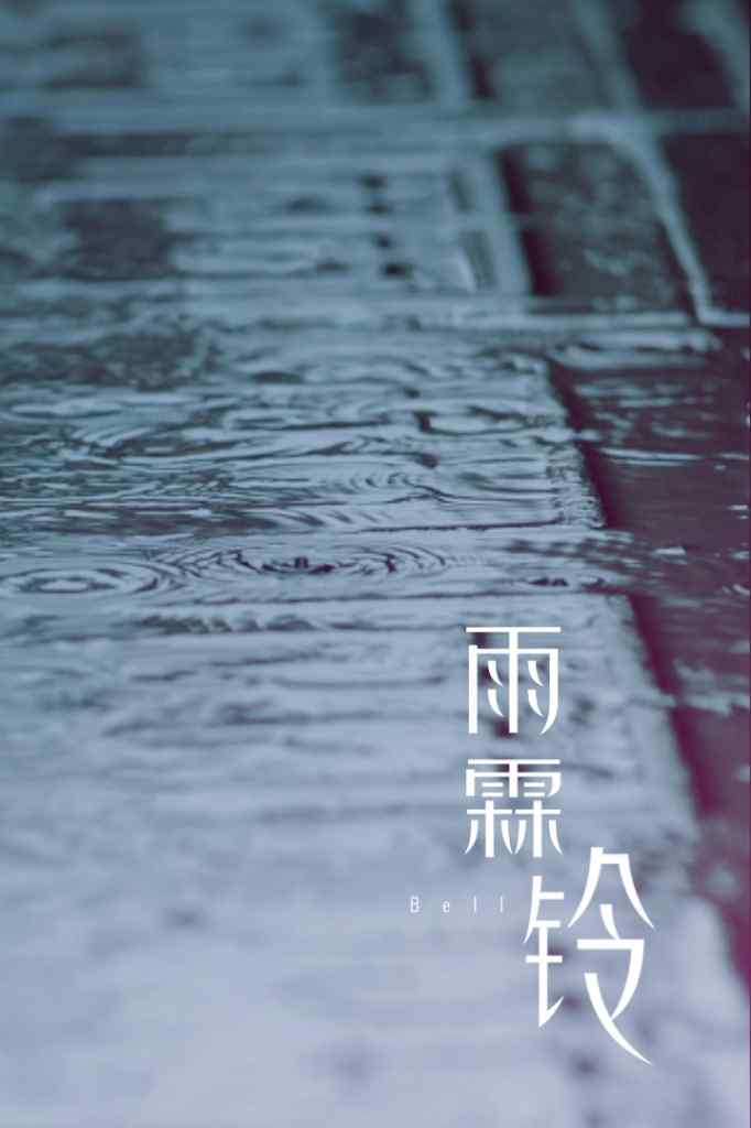 秦时丽人明月心雨霖铃手机壁纸