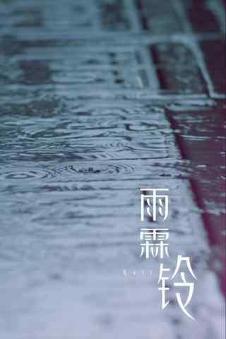 秦时丽人明月心雨