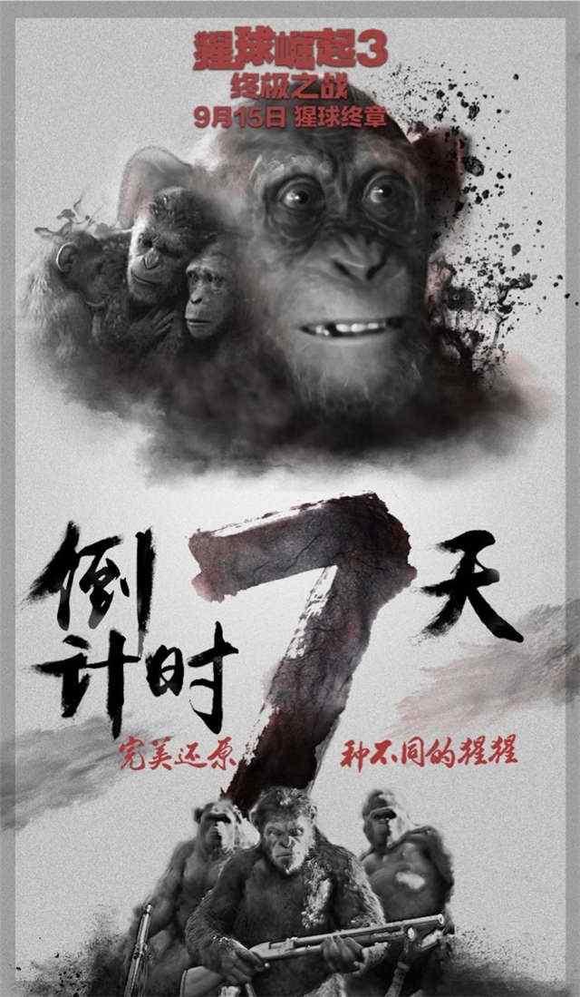 电影猩球崛起3倒计时手机海报