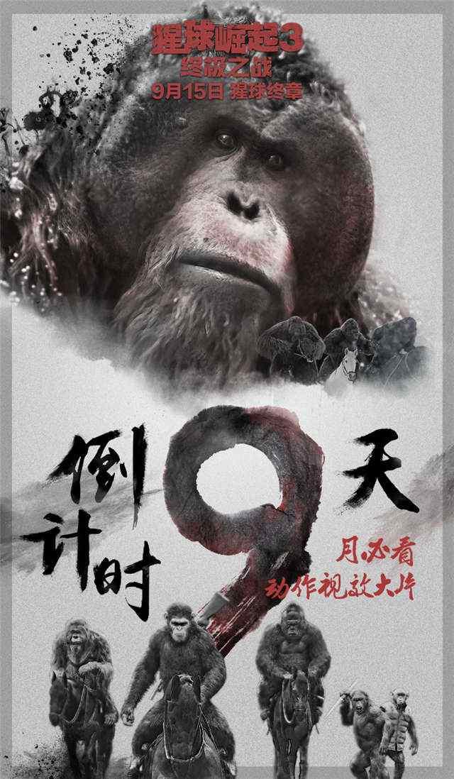 电影猩球崛起3倒计时手机图片