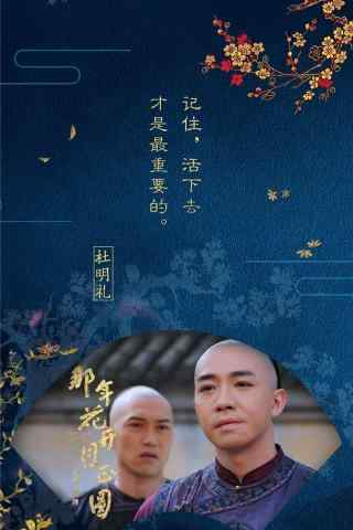 那年花(hua)開(kai)月正(zheng)圓杜