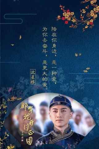 那年花(hua)開(kai)月正(zheng)圓沈