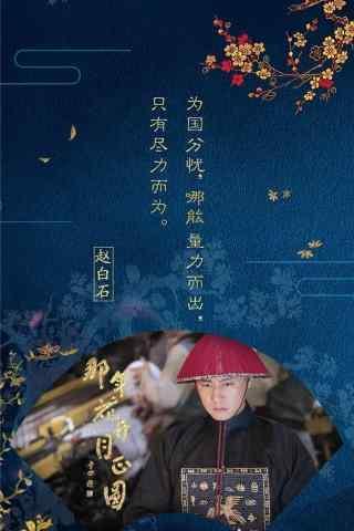 那年花(hua)開(kai)月正(zheng)圓趙(zhao)