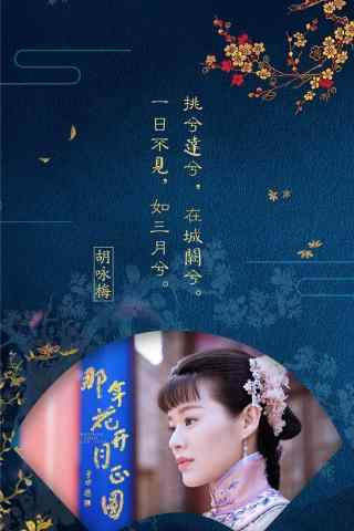 那年花(hua)開(kai)月正(zheng)圓胡