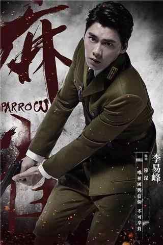 李易峰之麻雀电视剧个人宣传照手机壁纸
