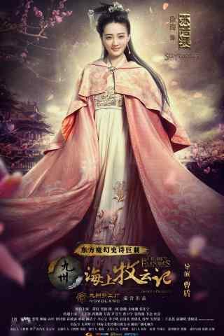 九州海上牧云记人物宣传图徐璐饰演苏语凝手机壁纸