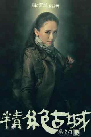 鬼吹灯之精绝古城人物图陈乔恩饰Shirley杨手机壁纸