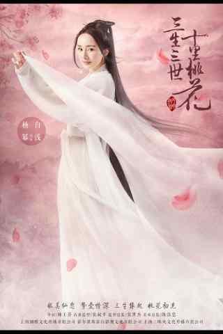 三生三世十里桃花人物图杨幂饰白浅素素手机壁纸